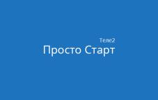 Тариф «Просто Старт» от Теле2 в Казахстане