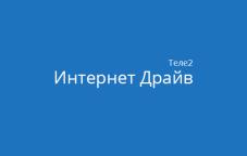 Тариф «Интернет Драйв» от Теле2 в Казахстане