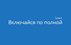 Тариф «Включайся по полной» от Теле2 в Казахстане