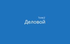 Тарифные планы «Деловой» от Теле2 в Казахстане