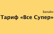 Тариф «Все Супер» от Билайн в Казахстане — полный обзор
