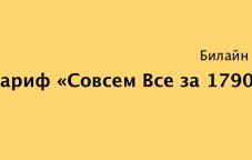 Тариф «Совсем все за 1790» от Билайн в Казахстане