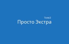 Тариф «Просто Экстра» от Теле2 в Казахстане