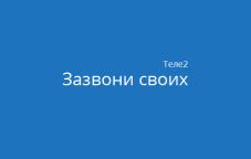 Тариф «Зазвони своих» от Теле2 в Казахстане