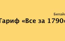 Тариф «Все за 1790» от Билайн в Казахстане