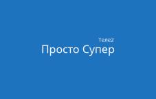 Тариф «Просто Супер» от Теле2 в Казахстане