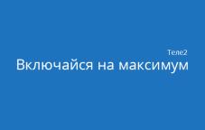 Тариф «Включайся на максимум» от Теле2 в Казахстане