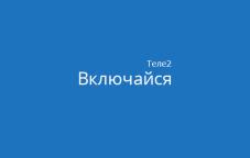Тариф «Включайся» от Теле2 в Казахстане