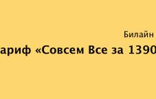 Обзор тарифа «Совсем все за 1390» от Билайн в Казахстане