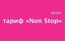 Тариф «Non Stop» от Алтел — полный обзор