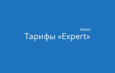 Тарифные планы «Expert» от Алтел — полный обзор