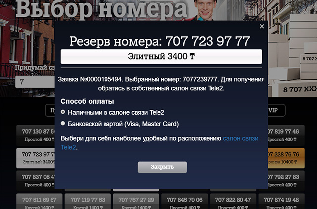 Оформление номера Теле2 Онлайн Шаг 4