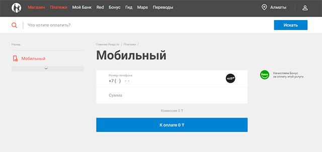 Пополнение Теле2 через Каспий Банк