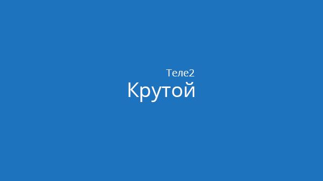 Тариф Крутой от Теле2 в Казахстане