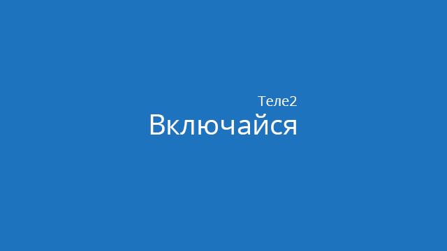 Тариф Включайся от Теле2 в Казахстане