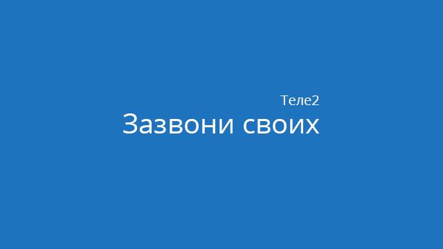 Тариф Зазвони своих от Теле2