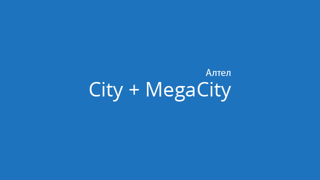 Тарифы City и MegaCity от Алтел