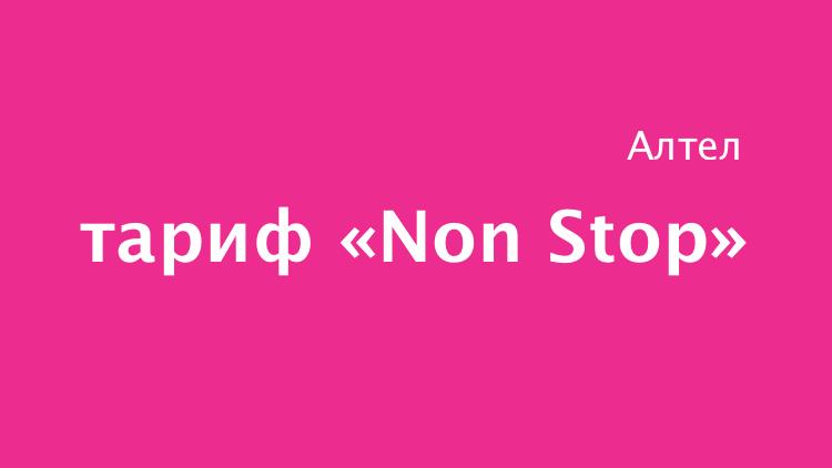 Тариф Non Stop от Алтел