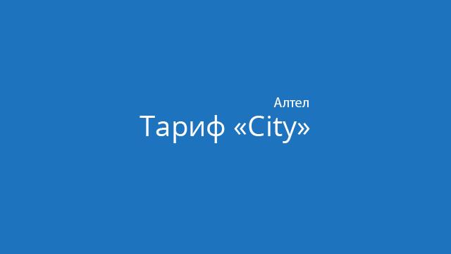 Тариф City от Алтел