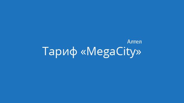 Тариф MegaCity от Алтел