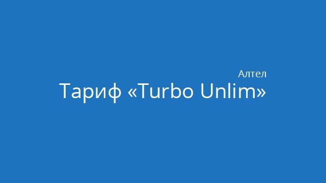 Тариф Turbo Unlim от Алтел