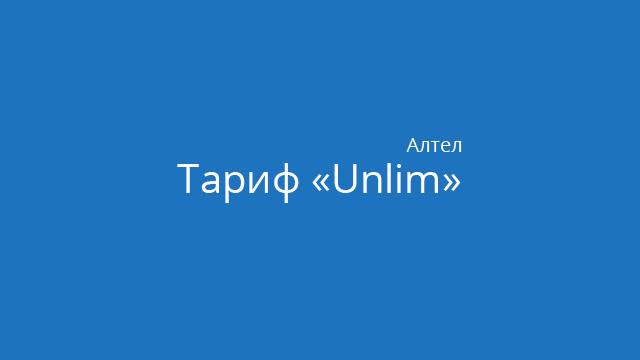 Тариф Unlim от Алтел