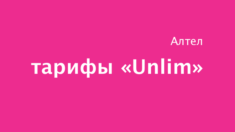 Тарифы Unlim и Turbo Unlim от Алтел