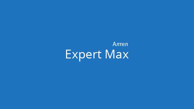 Тариф Expert Max