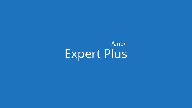 Тариф Expert Plus