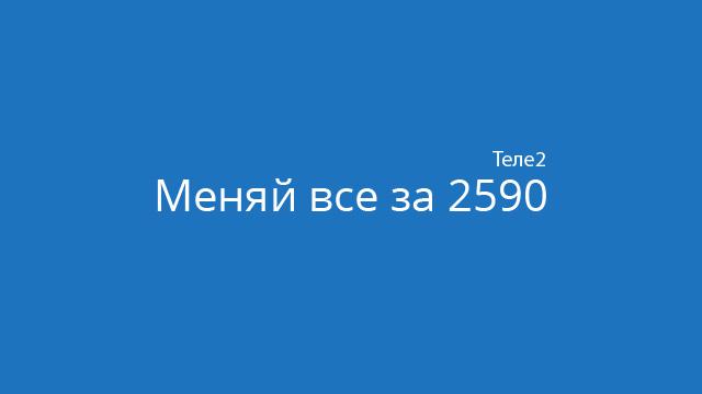 Тариф «Меняй все за 2590 ₸» от Теле2