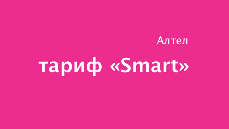 Тариф Smart