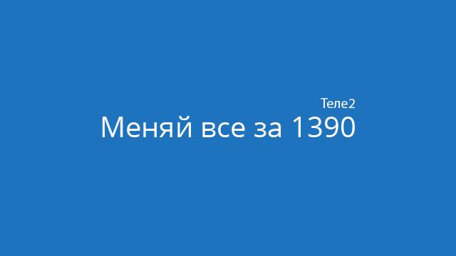 Тариф «Меняй все за 1390 ₸» от Теле2