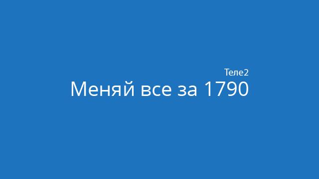 Тариф «Меняй все за 1790 ₸» от Теле2