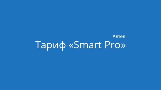 Тариф Smart Pro