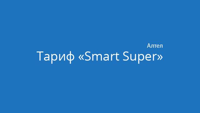 Тариф Smart Super