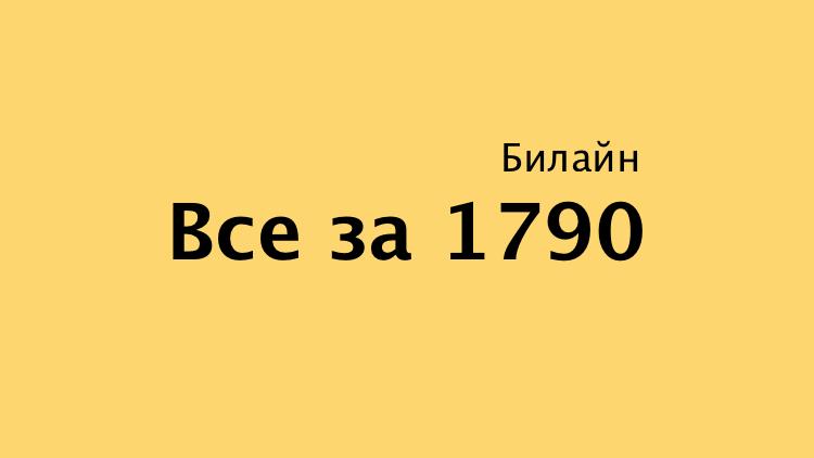 Все за 1790 от Билайн