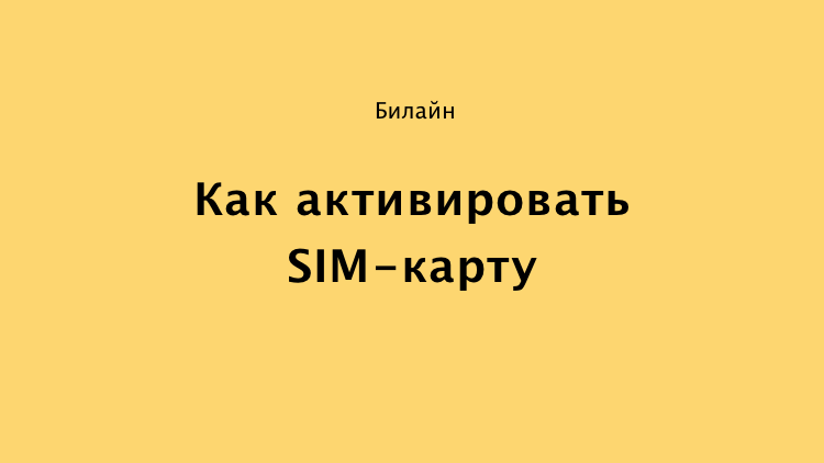 Как активировать SIM-карту Билайн