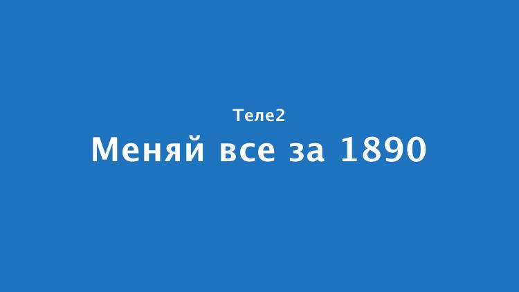 Тариф Меняй все за 1890 от Теле2